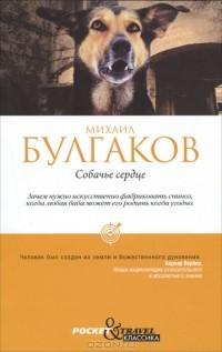 Михаил Булгаков — Собачье сердце