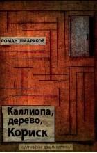 Роман Шмараков - Каллиопа, дерево, Кориск