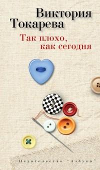 Виктория Токарева — Так плохо, как сегодня