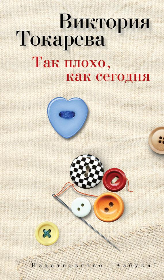 https://j.livelib.ru/boocover/1000669636/o/2685/Viktoriya_Tokareva__Tak_ploho_kak_segodnya.jpeg