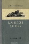 Н. Михайловский - Таллинский дневник