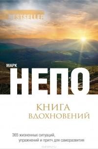 Марк Непо - Книга вдохновений. 365 жизненных ситуаций, упражнений и притч для саморазвития