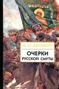 Антон Деникин - Очерки русской смуты. В 3 книгах. Книга 2. Том 2, 3