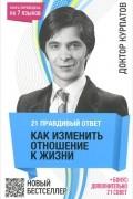 Андрей Курпатов - 21 правдивый ответ. Как изменить отношение к жизни