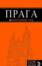 Татьяна Яровинская - Прага