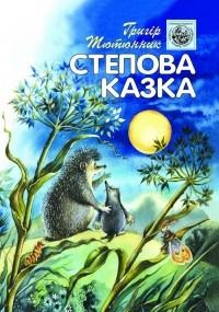 Григір Тютюнник - Степова казка