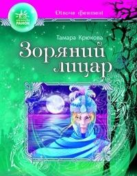 Тамара Крюкова - Зоряний лицар