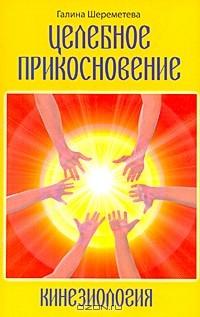 Галина Шереметева - Целебное прикосновение. Кинезиология