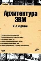 А. П. Жмакин - Архитектура ЭВМ (+ CD-ROM)