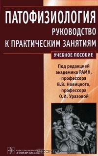 Обложка книги патофизиология новицкий