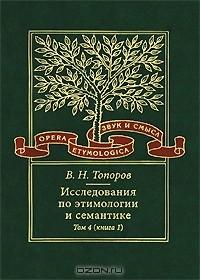 В. Н. Топоров - Исследования по этимологии и семантике. Том 4. Балтийские и славянские языки. Книга 1
