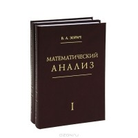 epub математический анализ зорич