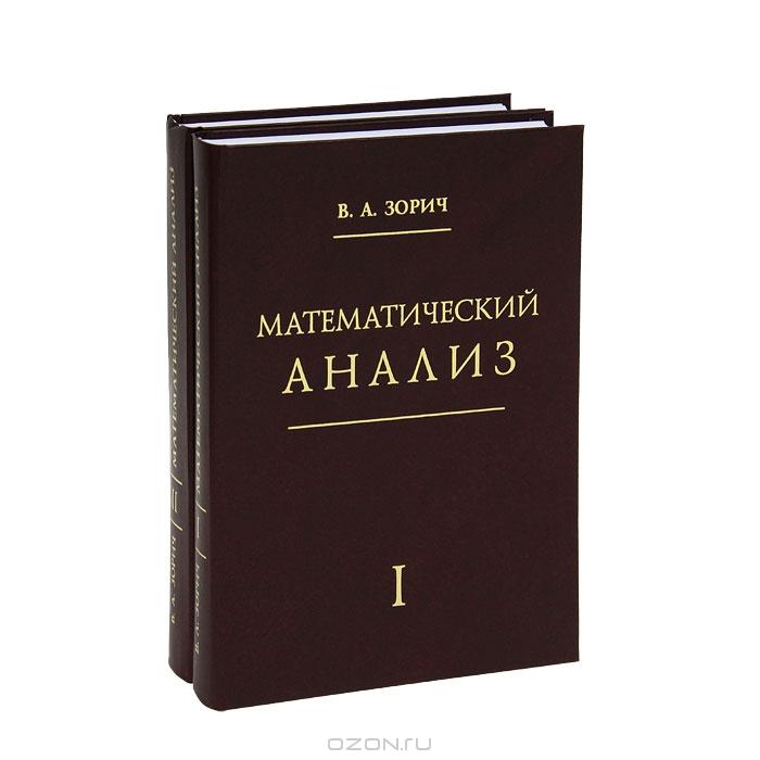 Обложка математический анализ зорич