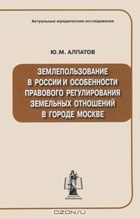 Правовое регулирование земельных отношений в Москве