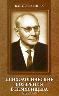 В. П. Стрельцова - Психологические воззрения В. Н. Мясищева