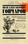 И. А. Гончаров — Обыкновенная история