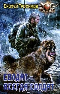 Ерофей Трофимов - Солдат - всегда солдат
