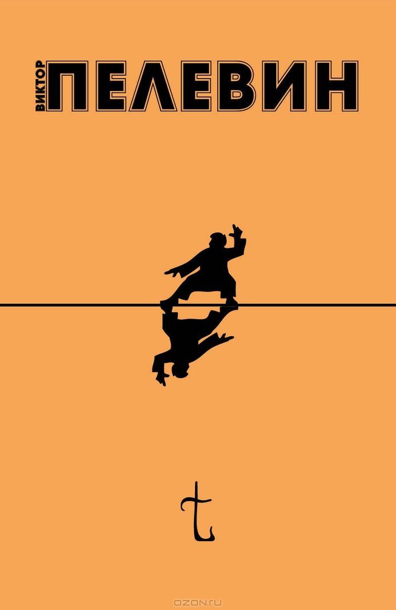 Пелевин — лучшие книги