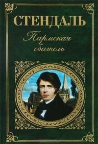 Стендаль - Пармская обитель (сборник)
