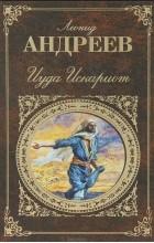 Леонид Андреев - Иуда Искариот. Повести и рассказы (сборник)