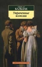 Оноре де Бальзак - Утраченные иллюзии