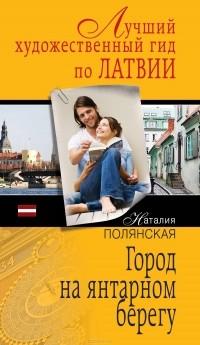 Наталия Полянская - Город на янтарном берегу