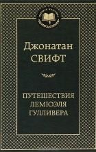 Джонатан Свифт - Путешествия Лемюэля Гулливера