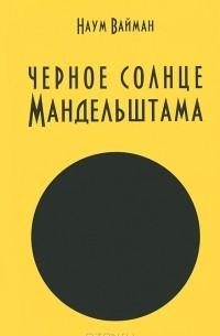 Наум Вайман - Черное солнце Мандельштама