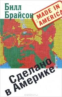 Билл Брайсон - Сделано в Америке