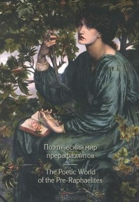 - Поэтический мир прерафаэлитов / The Poetic World of the Pre-Raphaelites