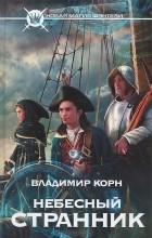 Владимир Корн - Небесный странник
