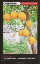 Мэтью Форт - Сладкий мед, горькие лимоны