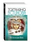 Татьяна Устинова — Где-то на краю света