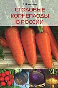 В. И. Леунов - Столовые корнеплоды в России