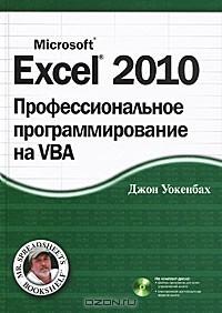 Джон Уокенбах - Excel 2010. Профессиональное программирование на VBA (+ CD-ROM)