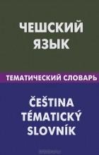 Е. С. Обухова - Чешский язык. Тематический словарь / Cestina: Tematicky slovnik