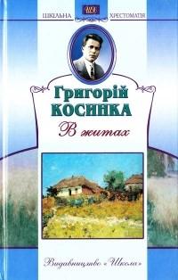 Григорій Косинка - В житах