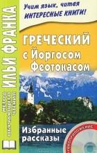 Феотокас Йоргос - Греческий  с Йоргосом Феотокасом. Избранные рассказы (+ CD)