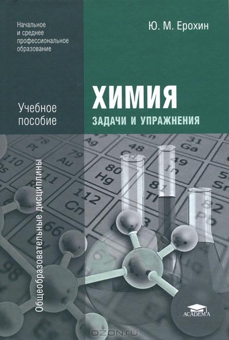 Гдз сборник задач иупражнений по химия десятое издание ю.м.ерохин