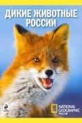 без автора - Дикие животные России