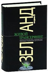 Вадим Зеланд - Живой Трансерфинг