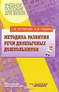 - Методика развития речи двуязычных дошкольников