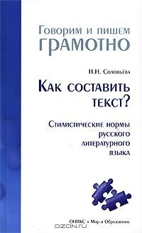 Н. Н. Соловьева - Как составить текст? Стилистические нормы русского литературного языка