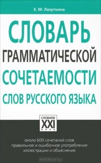 Е. М. Лазуткина - Словарь грамматической сочетаемости слов русского языка