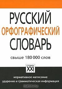 - Русский орфографический словарь