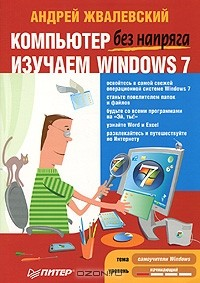 Книга Компьютер без напряга. Изучаем Windows 7