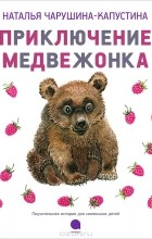 Н. Н. Чарушина-Капустина - Приключение медвежонка