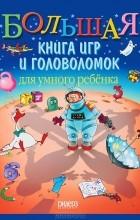С. Н. Федин - Большая книга игр и головоломок для умного ребенка
