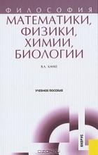 В. А. Канке - Философия математики, физики, химии, биологии