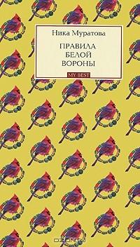 Ника Муратова - Правила белой вороны